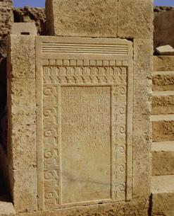 サバの碑 ビルクィーズ神殿遺跡の写真素材 [FYI04081575]