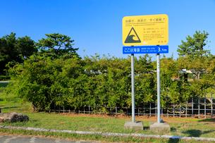 地震だ津波だすぐ避難の標識の写真素材 [FYI04082133]