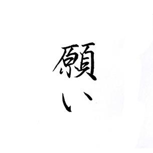 願いのイラスト素材 [FYI04084011]