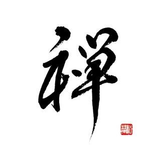 禅のイラスト素材 [FYI04084014]