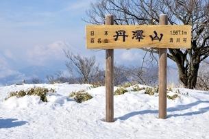 雪の丹沢山山頂の写真素材 [FYI04093053]