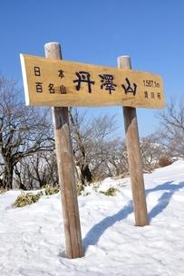 日本百名山 雪景色の丹沢山山頂の写真素材 [FYI04093055]