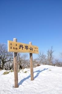 日本百名山 雪景色の丹沢山山頂の写真素材 [FYI04093056]