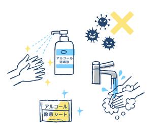 手洗いとアルコール消毒のイラスト素材 [FYI04095334]