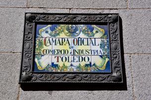 スペイン トレドのタイルの表示板の写真素材 [FYI04097845]