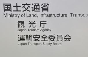 国土交通省の写真素材 [FYI04099758]