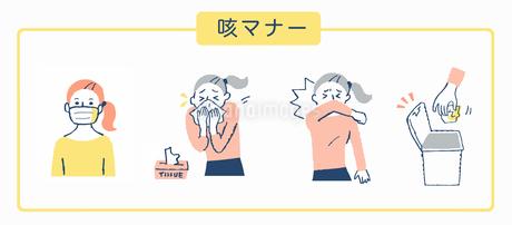 咳マナー 咳エチケットのイラスト素材 [FYI04100703]