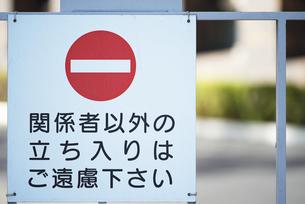 進入禁止の看板の写真素材 [FYI04103456]