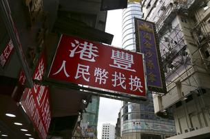 香港中、いたる所に中国元(人民元)との両替商があり、看板もよくで見られるの写真素材 [FYI04103909]