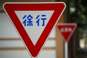 徐行の道路標識の写真素材 [FYI04104722]