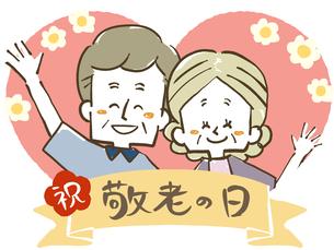 敬老の日-シニア夫婦のイラスト素材 [FYI04107811]