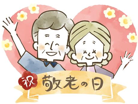 敬老の日-シニア夫婦-水彩のイラスト素材 [FYI04107812]