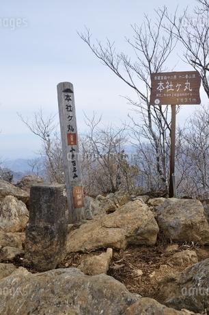 本社ヶ丸山頂の写真素材 [FYI04111348]