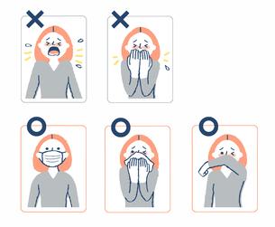 咳エチケット 良い例悪い例3のイラスト素材 [FYI04117466]