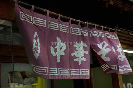 中華そば屋の暖簾の写真素材 [FYI04120598]