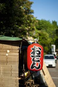 おでんの屋台の写真素材 [FYI04120624]
