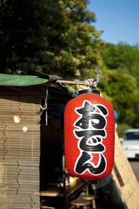 おでんの屋台の写真素材 [FYI04120628]