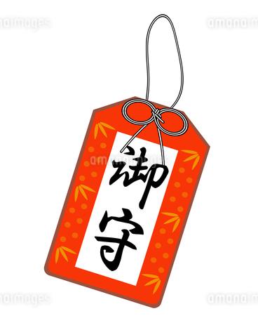 お守りのイラスト素材 [FYI04130767]