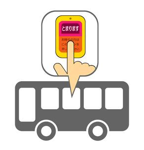 バスの降りボタンのイラスト素材 [FYI04131374]