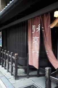 町家資料館入口の写真素材 [FYI04135134]