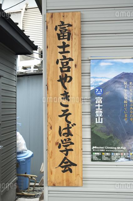 富士宮焼きそば学会の看板の写真素材 [FYI04135294]