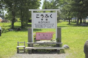 幸福駅の切符記念碑の写真素材 [FYI04135481]