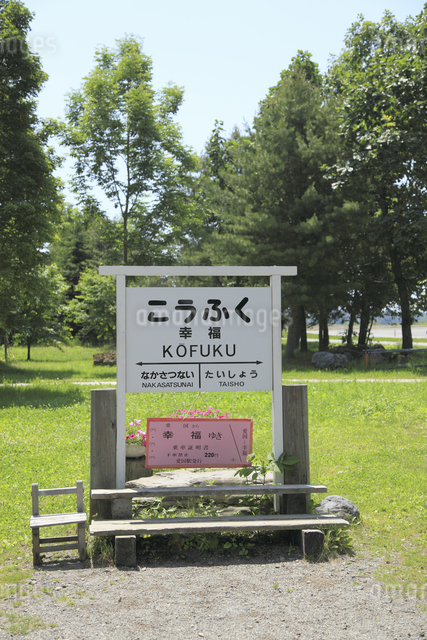 幸福駅の切符記念碑の写真素材 [FYI04135482]
