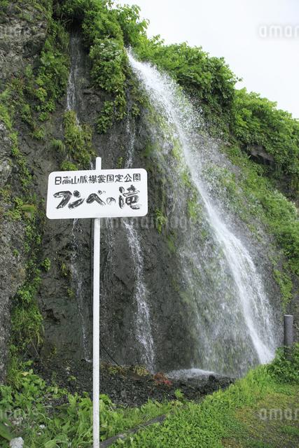 フンベの滝の写真素材 [FYI04135539]