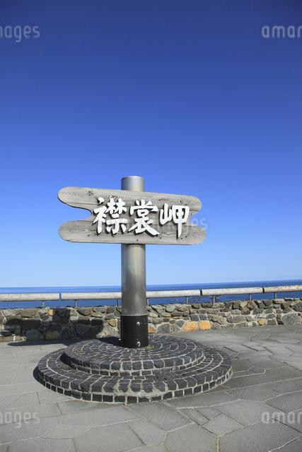 襟裳岬の写真素材 [FYI04135602]