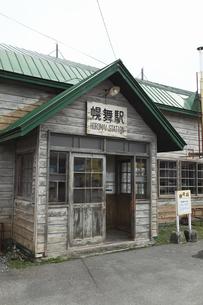 幌舞駅の写真素材 [FYI04135615]