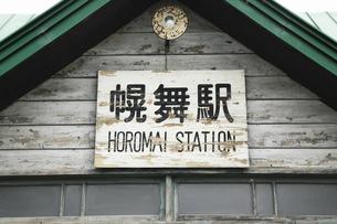 幌舞駅の写真素材 [FYI04135616]