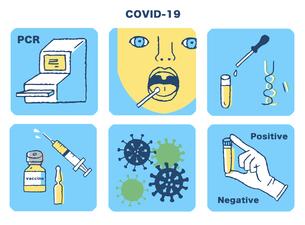 ウイルス検査イメージセットのイラスト素材 [FYI04139616]