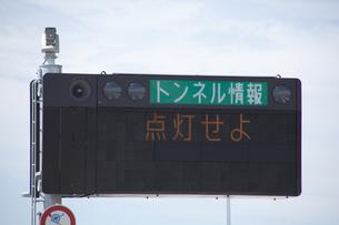 トンネル情報表示板の写真素材 [FYI04150124]