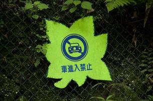 車進入禁止の告知板の写真素材 [FYI04150164]