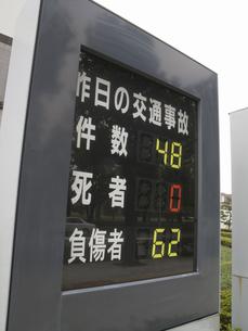 交通事故表示板の写真素材 [FYI04150356]