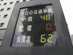 交通事故表示板の写真素材 [FYI04150357]