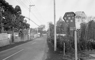開業した武蔵野線沿線の町 東浦和駅周辺にての写真素材 [FYI04161106]