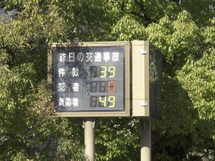 交通事故の告知板の写真素材 [FYI04164122]