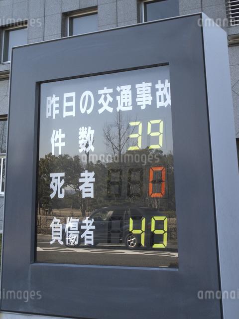 交通事故の告知板の写真素材 [FYI04164124]