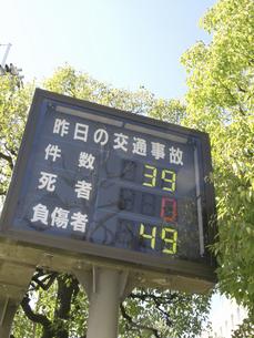 交通事故の告知板の写真素材 [FYI04164125]