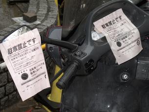 駐車禁止の警告票の写真素材 [FYI04164506]