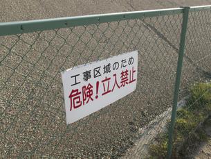 工事中の安全柵の写真素材 [FYI04165381]