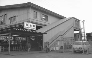 鉄道 国鉄・常磐線 南柏駅の写真素材 [FYI04172769]