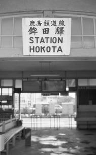 鉄道 私鉄・鹿島鉄道鹿島線 鉾田駅の写真素材 [FYI04172772]