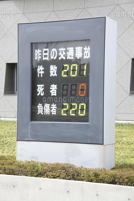 交通事故報告表示板の写真素材 [FYI04176403]