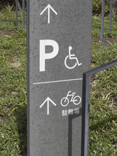 パーキングの表示板の写真素材 [FYI04176478]