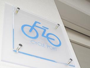 自転車置き場の案内板のイラスト素材 [FYI04176629]