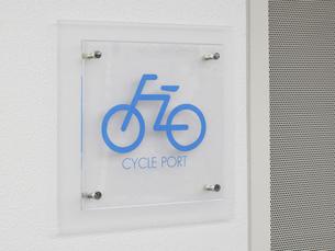 自転車置き場の案内板のイラスト素材 [FYI04176632]