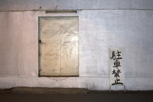 倉庫前の駐車禁止看板の写真素材 [FYI04190639]