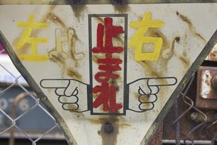 私設の交通標識の写真素材 [FYI04190662]